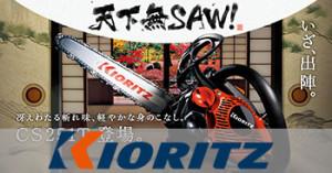 kioritz
